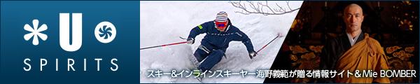 スキー&インラインスキーヤー海野義範が贈る情報サイト&Mie BOMBER