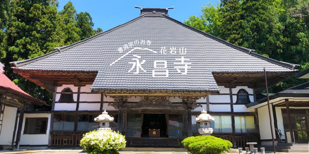 曹洞宗のお寺 花岩山 永昌寺